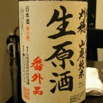 WHEN IS SAKE IN SEASON?