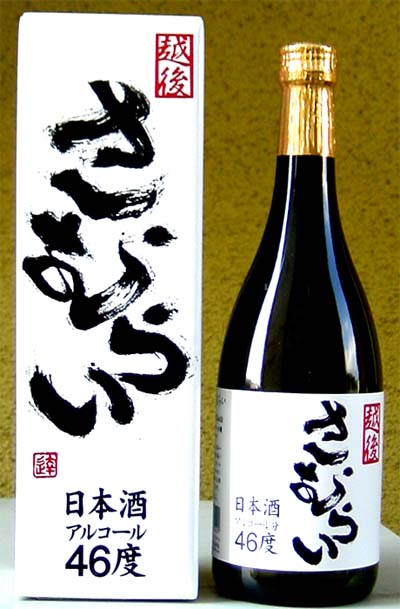 echigo samurai